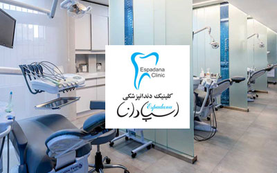 طراحی سایت کلینیک دندانپزشکی اسپادانا