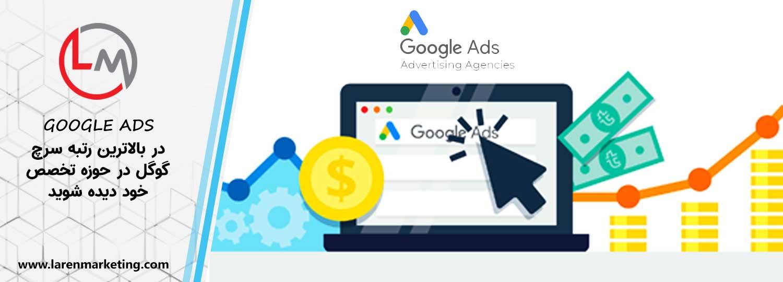 اجرای گوگل ادورز
